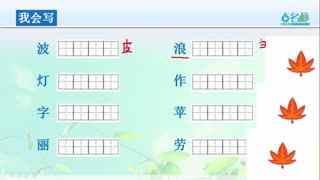 小学语文二年级上册同步精讲  第8集