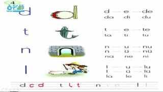 小学语文汉语拼音学习  第8集