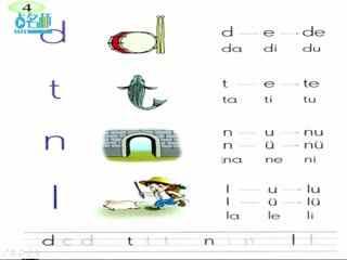 小学语文汉语拼音学习  第9集