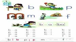 小学语文汉语拼音学习  第5集