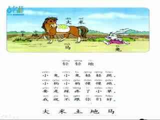 小学语文汉语拼音学习  第10集