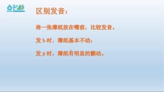 小学语文一年级上册同步精讲  第6集