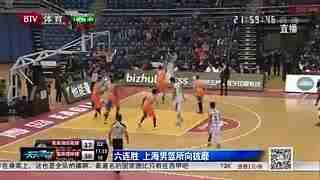CBA-上海拒逆转送青岛5连败 弗神44+6琼斯贡献26分