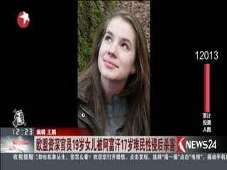 欧盟官员19岁女儿被17岁难民性侵后杀害