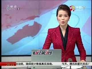 http://www.faxingw.cn/upload/image/20161208/1481158033740649.png_财经第一线_20161208_财经第一线(12月08日)