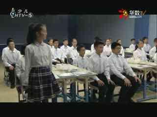 名师公开课_20161211_《第1节食物与营养》授课教师:皇甫苏琴