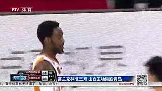 【CBA】富兰克林38+9+10山西胜青岛 琼斯空砍41+13+5