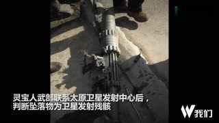 河南灵宝山林空降不明飞行物 确认系卫星发射残骸