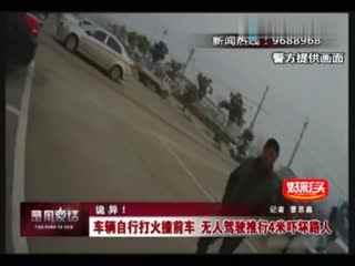 诡异!车辆自行打火撞前车 无人驾驶推行4米吓坏路人