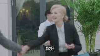 《放弃我,抓紧我 》歌迪亚很喜欢中国,发现陈先生