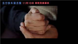 《东方快车谋杀案》华丽启程电视预告