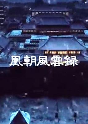 饭制剧:凰朝风云录