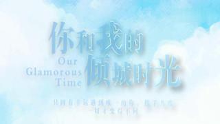 《你和我的倾城时光》首发预告 赵丽颖白手起家创业成总裁
