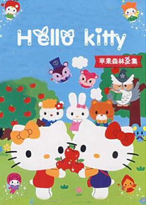 Hello Kitty苹果森林 第三季