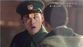 《无心法师2》顾基、丁小甜人物特辑