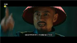 《于成龙》韩国预告片