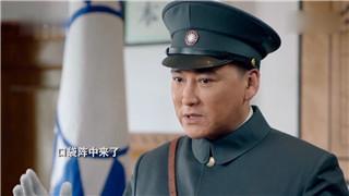 《热血军旗》第23集预告片
