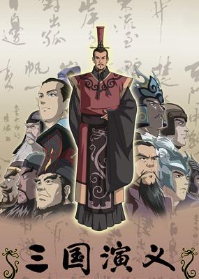 三国演义高清全集动画片在线观看-正版高清动漫动画片