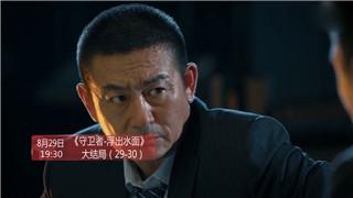 《守卫者-浮出水面》第29集预告片