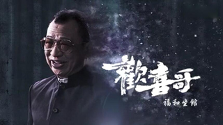 《使徒行者2》曝光人物片花