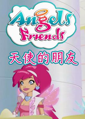 天使的朋友第一季