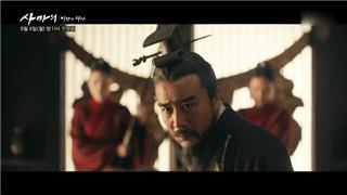 《军师联盟》韩国预告片