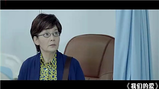 《我们的爱》预告 靳东潘虹实力飙戏