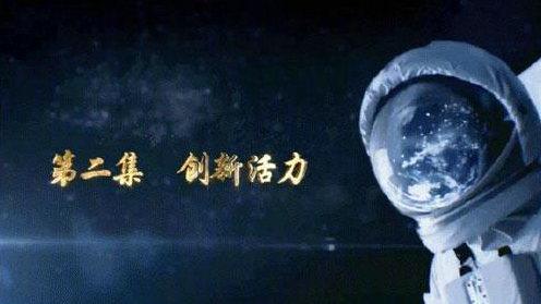 辉煌中国_20170921_第二集《创新活力》