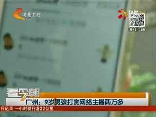 广州:9岁男孩打赏网络主播两万多