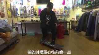 第十二期滑板教学 POWERSLIDE 横刹