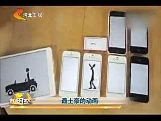 土豪这样看动画:苹果产品铺满桌 展示奇妙观感