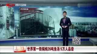 世界第一铁锅沈阳开炖_炖出26吨鱼汤供5万人品尝