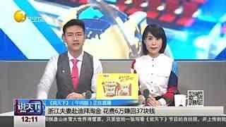 浙江夫妻赴迪拜淘金 花费6万赚回37块钱
