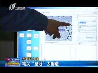 范冰冰 赤西仁/中国造出圆珠笔头 有望完全替代进口