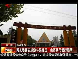 网曝西安旅游斗骗经历:山寨兵马俑辣眼睛