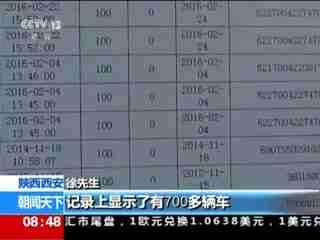 陕西西安:驾照近千条违章 疑身份证被盗用