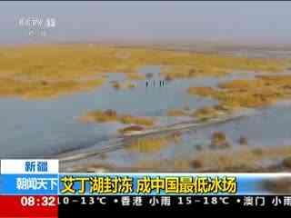 新疆:艾丁湖封冻 成中国最低冰场