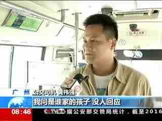 广东广州:身边的感动——男童搭错车 众人护送找到妈妈