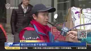 """春节前网购要抓紧了:多家快递公司""""远程快递""""下周陆续停止揽件"""