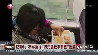 """12306:不再执行""""15元盒饭不断供""""政策"""