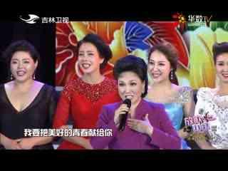 放歌中国_20170115_金鸡高鸣 华丽绽放 黄华丽师生迎新春音乐会