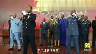 酷毙了!非洲大兄弟齐唱中国军歌 激情满满获掌声