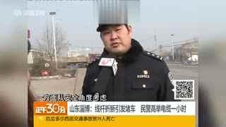 山东淄博线杆折断引发堵车 民警高举电缆一小时
