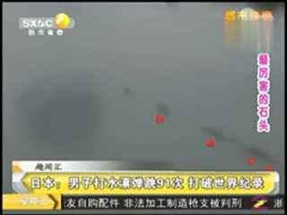 日本男子打水漂弹跳91次成功打破吉尼斯世界纪录
