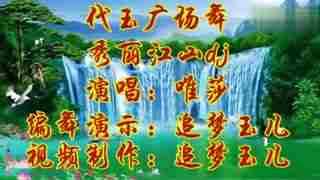 代玉广场舞 秀丽江山
