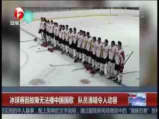 冰球赛因故障无法播中国国歌 队员清唱令人动容