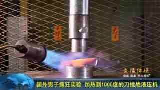 国外男子疯狂实验 加热到1000度的刀挑战液压机