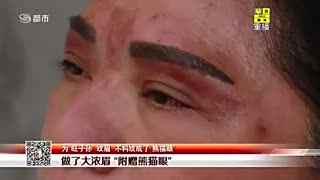 """女子为""""旺子孙""""纹眉 不料纹成了""""熊猫眼"""""""