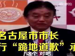请名古屋市长履行承诺下跪道歉!硬气!外交部发言人华春莹致名古屋市长