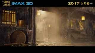 《西游伏妖篇》IMAX版预告片
